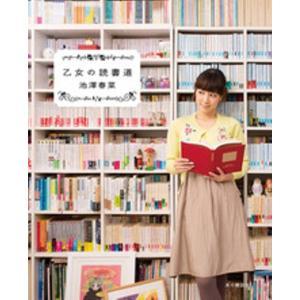 【限定サイン本!!】 乙女の読書道 著:池澤春菜 本の雑誌社 umd-tsutayabooks