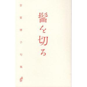 【はじめての詩歌 フェア】 髷を切る 芳賀博子第二川柳句集 青磁社|umd-tsutayabooks