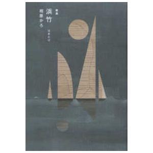 相原かろ 第一歌集 『浜竹』 青磁社