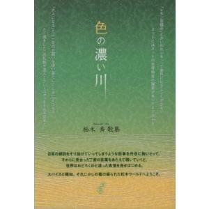 色の濃い川 著者:松木秀 青磁社