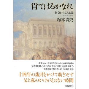 肖てはるかなれ 斜交から見える父 著:塚本青史 短歌研究社 umd-tsutayabooks