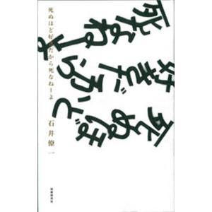 石井僚一歌集 「死ぬほど好きだから死なねーよ」短歌研究社 umd-tsutayabooks