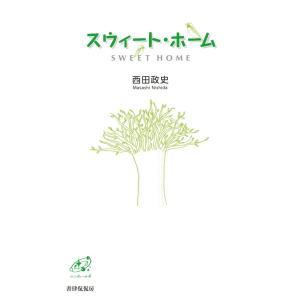 ユニヴェール4「スウィート・ホーム」 著:西田政史 書肆侃侃房 umd-tsutayabooks