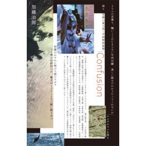 現代歌人シリーズ21「Confusion」加藤治郎|umd-tsutayabooks