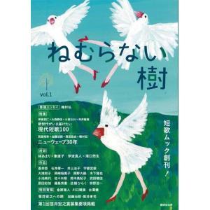 ねむらない樹 vol.1 書肆侃侃房 umd-tsutayabooks
