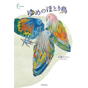 ゆめのほとり鳥 著:九螺ささら 書肆侃侃房 umd-tsutayabooks
