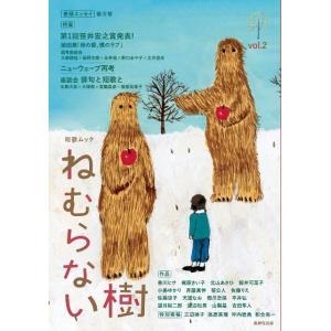 短歌ムック「ねむらない樹」vol.2 書肆侃侃房 umd-tsutayabooks