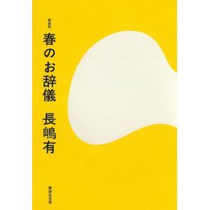 【はじめての詩歌 フェア】 新装版 春のお辞儀 著:長嶋有 書肆侃侃房 |umd-tsutayabooks