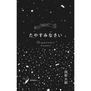 【サイン本】たやすみなさい 特製ポストカード付 岡野大嗣 書肆侃侃房