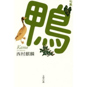 句集 鴨  著:西村麒麟  文學の森|umd-tsutayabooks