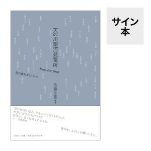 天の川銀河発電所 Born after 1968 現代俳句ガイドブック  編著:佐藤文香 左右社 umd-tsutayabooks