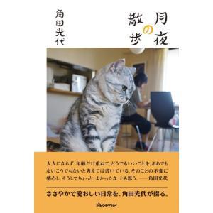 月夜の散歩 著:角田光代 オレンジページ umd-tsutayabooks