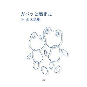 ガバッと起きた 著:辻??和人 七月堂|umd-tsutayabooks