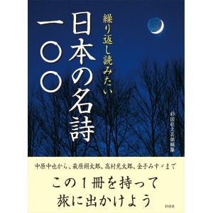 【はじめての詩歌フェア 三角みづ紀のとっておきの一冊】 繰り返し読みたい日本の名詩一〇〇 編:彩図社文芸部 彩図社|umd-tsutayabooks