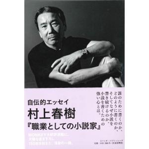 世界的にその作品が渇望されている村上春樹、話題のエッセイです。徹底的に自身に向き合い、小説を《書く》...