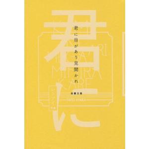 君に目があり見開かれ  佐藤文香 港の人 umd-tsutayabooks