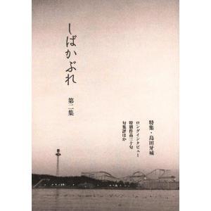しばかぶれ 第二集  umd-tsutayabooks
