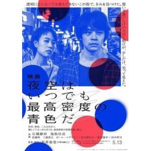 【限定サイン本!!】 夜空はいつでも最高密度の青色だ 著:最果タヒ リトルモア umd-tsutayabooks