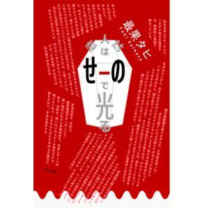 【はじめての詩歌 フェア】 恋人たちはせーので光る 著:最果 タヒ リトルモア ※ポストカード付き!|umd-tsutayabooks