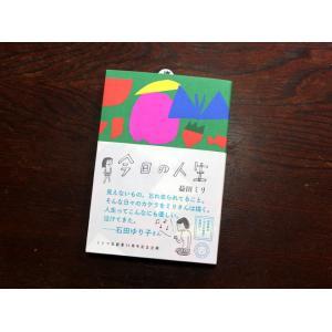 サイン本 今日の人生 著:益田ミリ ミシマ社|umd-tsutayabooks