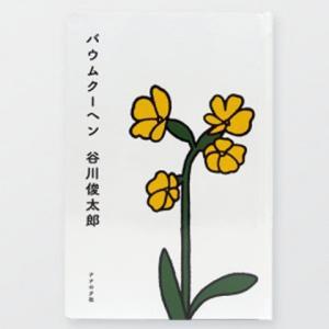 『バウムクーヘン』  著:谷川俊太郎 ナナロク社