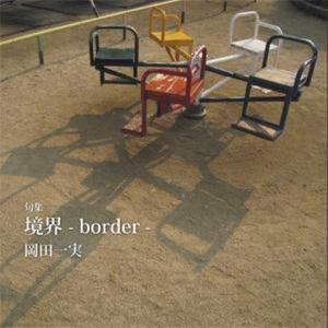 句集 境界-border-/岡田一実 マルコボ.コムの商品画像|ナビ