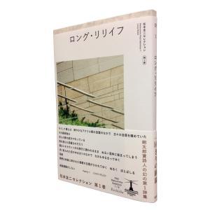 『ロング・リリイフ 松本圭二セレクション第1巻(詩1)』 umd-tsutayabooks