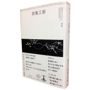 『詩集工都 松本圭二セレクション第2巻(詩2)』 umd-tsutayabooks