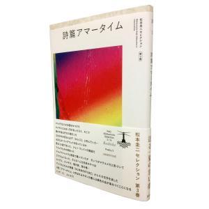 『詩篇アマータイム 松本圭二セレクション第3巻(詩3)』 umd-tsutayabooks