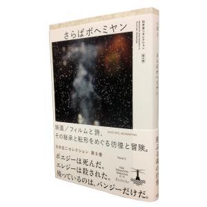 『さらばボヘミヤン 松本圭二セレクション第8巻(小説2)』 umd-tsutayabooks