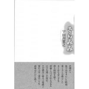 歌集 そらみみ  著:宇田川寛 いりの舎|umd-tsutayabooks