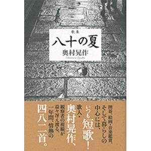 八十の夏 歌集  著:奥村晃作 六花書林 umd-tsutayabooks