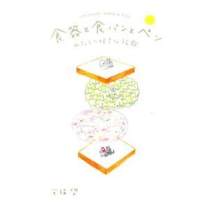 【はじめての詩歌 フェア】 食器と食パンとペン わたしの好きな短歌 著:安福望 キノブックス|umd-tsutayabooks