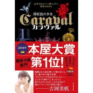 カラヴァル 深紅色の少女 著:ステファニー・ガーバー キノブックス|umd-tsutayabooks