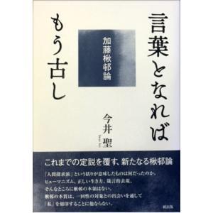 今井聖著『言葉となればもう古し―加藤楸邨論』 umd-tsutayabooks
