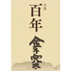 百年 句集  金子兜太  朔出版