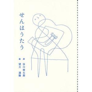 せんはうたう  詩:谷川俊太郎 絵:望月 通陽 ゆめある舎 umd-tsutayabooks