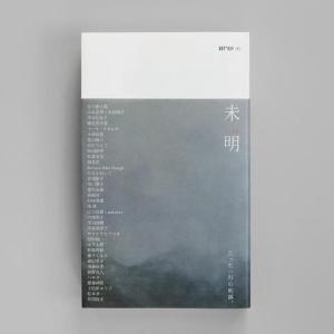 未明 02 編集:イニュニック|umd-tsutayabooks