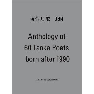現代短歌 2021年9月/86号|umd-tsutayabooks