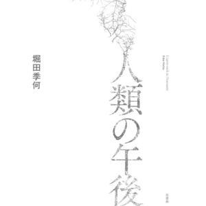 【予約受付中】堀田季何第四詩歌集 人類の午後※発売日から3営業日以内のお届け|umd-tsutayabooks