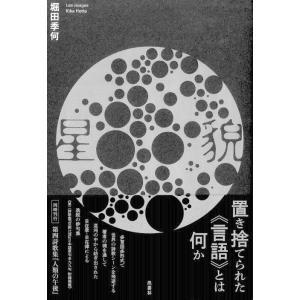 【予約受付中】堀田季何第3詩歌集 星貌※発売日から3営業日以内のお届け|umd-tsutayabooks