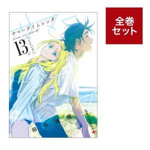 サマータイムレンダ全巻セット【1〜13巻】|umd-tsutayabooks