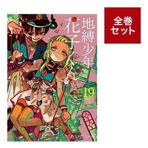 地縛少年花子くん全巻セット【1〜15巻】|umd-tsutayabooks