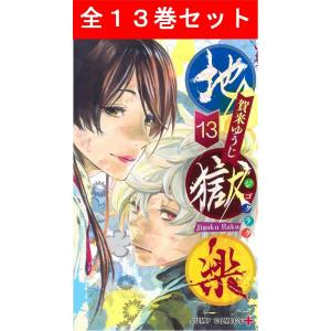 地獄楽全巻セット【1〜13巻】|umd-tsutayabooks