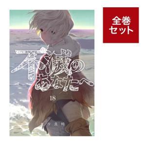 不滅のあなたへ全巻セット【1〜15巻】|umd-tsutayabooks