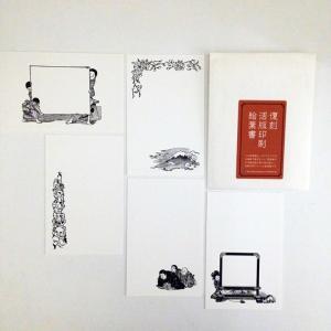復刻活版印刷絵葉書