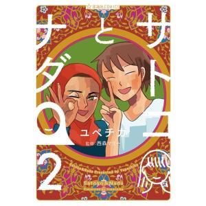 『サトコとナダ 2』 著者:ユペチカ 星海社COMICS (宝島社「このマンガがすごい!2018年」オンナ編第3位ランクイン) umd-tsutayabooks