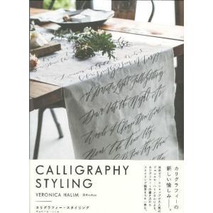 カリグラフィー・スタイリング CALLIGRAPHY STYLING 著:ヴェロニカ・ハリム|umd-tsutayabooks