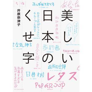 美しい日本のくせ字 著:井原 奈津子 パイ・インターナショナル|umd-tsutayabooks