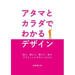 アタマとカラダでわかるデザイン 著:杉崎真之助 パイ・インターナショナル|umd-tsutayabooks